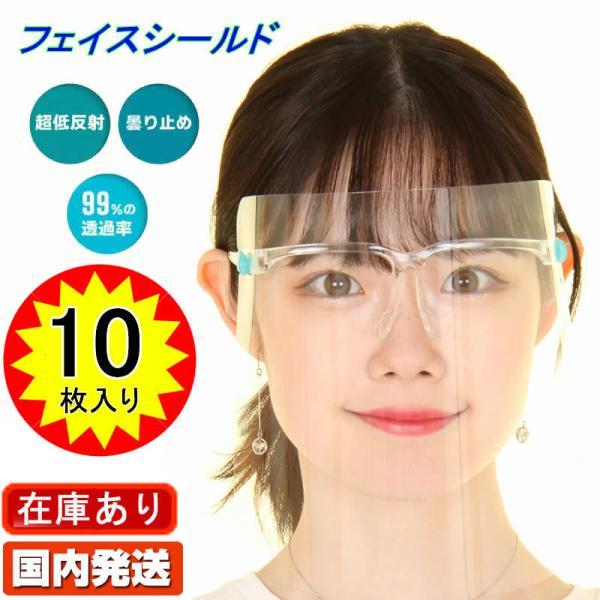 FACE SHIELD 透明マスク フェイスシールド 10個 眼鏡型 メガネ型 メガネタイプ おしゃれ メガネタイプ フルフェイス クリアシールド 保護シールド 透明 業務用