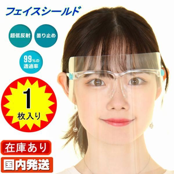 FACE SHIELD 透明マスク フェイスシールド 1個 眼鏡型 メガネ型 メガネタイプ おしゃれ メガネタイプ フルフェイス クリアシールド 保護シールド 透明