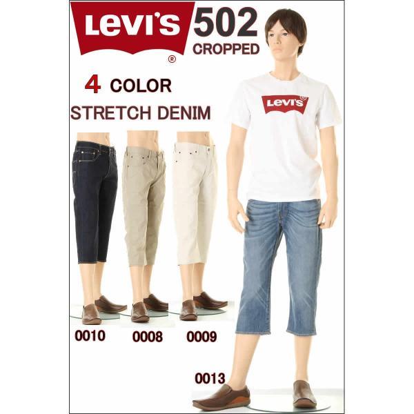 リーバイス 502 涼しい サーモクール クロップドストレッチパンツ Levi's 19306 CROPPED COOL スリムストレートハーフパンツ|3love