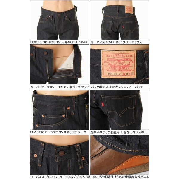 LEVI'S VINTAGE CLOTHING 67505-0098 1967年モデル リーバイス ヴィンテージ クロージング 505xx MADE THE CONE|3love|03
