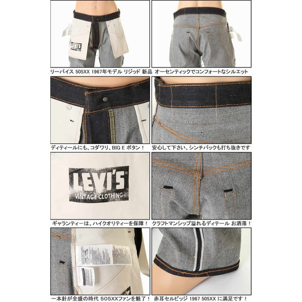 LEVI'S VINTAGE CLOTHING 67505-0098 1967年モデル リーバイス ヴィンテージ クロージング 505xx MADE THE CONE|3love|06