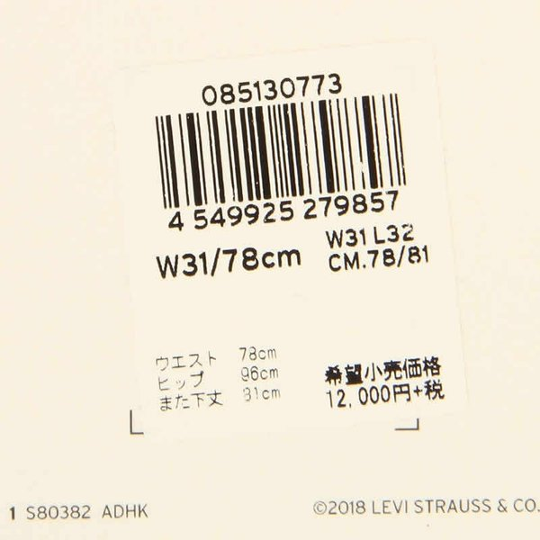 リーバイス 513 ビッグE LEVI'S 08513-0773-0771 BIG-E RED TAB SLIM FIT JEANS ヴィンテージウォッシュ スリム フィット ストレート|3love|11