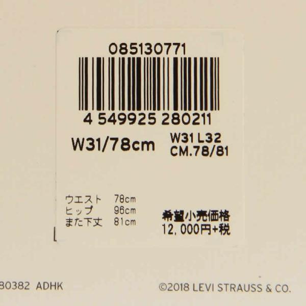 リーバイス 513 ビッグE LEVI'S 08513-0773-0771 BIG-E RED TAB SLIM FIT JEANS ヴィンテージウォッシュ スリム フィット ストレート|3love|18