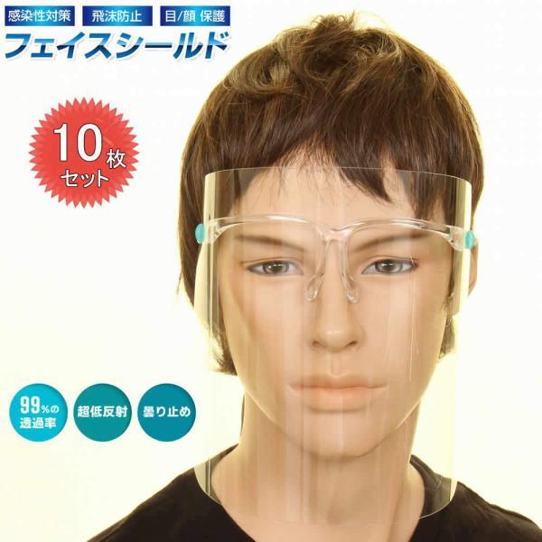 FACE SHIELD 透明マスク フェイスシールド 10個 眼鏡型 メガネ型 メガネタイプ フルフェイス クリアシールド 透明 防護マスク ウィルス 感染防止 飛沫防止
