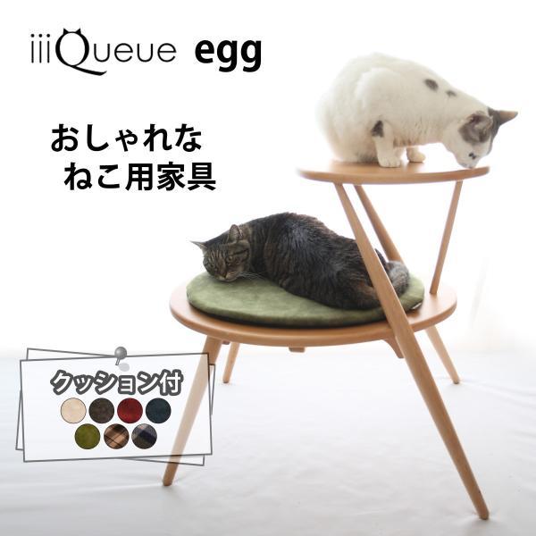 キャットタワー おしゃれ 木製ベッド ペット用品 洗えるクッション 北欧デザイン 猫用家具 egg|3queue