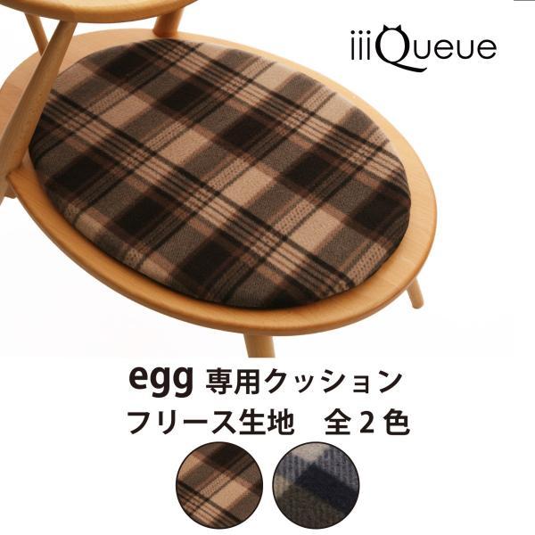 【猫用家具 egg用フリースクッション】 おしゃれ ペット用品 猫 ベッド  洗える クッション 北欧デザイン|3queue