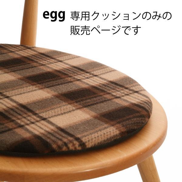 【猫用家具 egg用フリースクッション】 おしゃれ ペット用品 猫 ベッド  洗える クッション 北欧デザイン|3queue|02