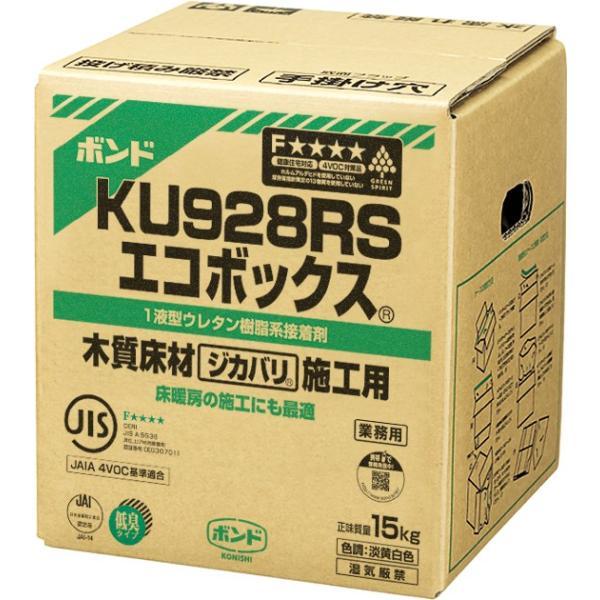 コニシ ボンド KU928R S-W エコボックス 15kg 直貼り用 接着剤 ウレタン樹脂系 送料無料 3you-yuka