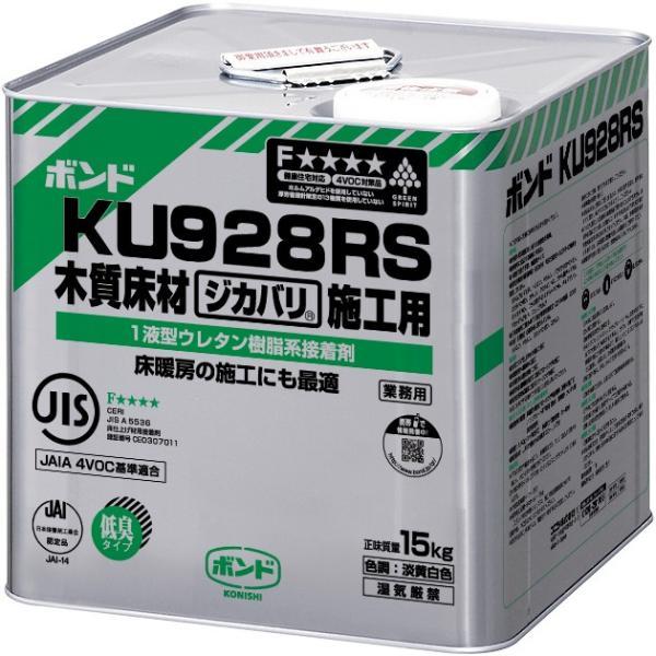 コニシ ボンド KU928R S-W 15kg 直貼り用 接着剤 ウレタン樹脂系 #04465 送料無料|3you-yuka