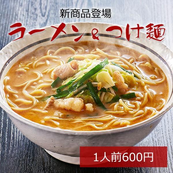 もつ鍋風ラーメン定番豚骨味(1人前) 海賊ラーメン部定番のもつ鍋風ラーメン。豚骨スープとチャンポン麺が絶品です。|400804