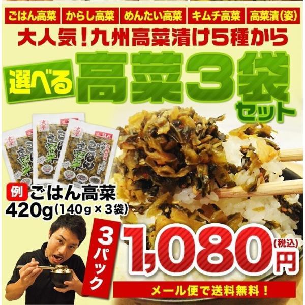 高菜 たかな漬 辛子高菜 からし高菜 ごはん高菜 めんたい高菜 キムチ高菜 高菜漬け セール ポイント消化 送料無料 メール便発送