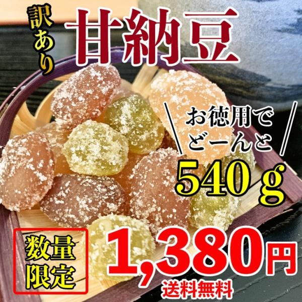 甘納豆600g(300g×2袋)訳あり甘納豆訳ありお菓子和菓子メール便ポスト投函消化