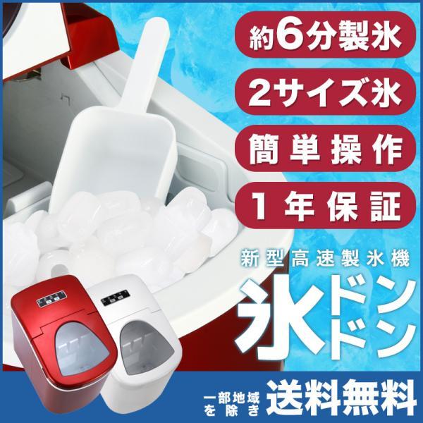 405 新型高速製氷機 氷ドンドン 405-imcn01 家庭用 除菌 洗浄剤 氷キレイ おまけ付き|405