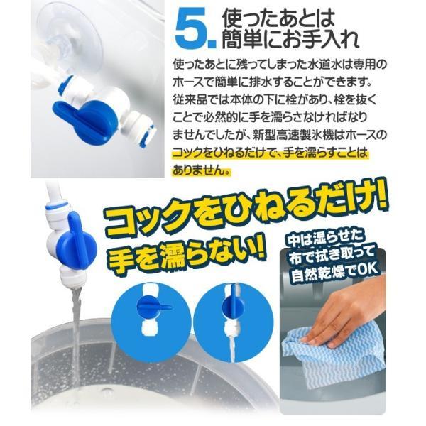 405 新型高速製氷機 氷ドンドン 405-imcn01 家庭用 除菌 洗浄剤 氷キレイ おまけ付き|405|16
