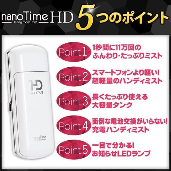 ミスト 美顔器 充電式 ハンディミスト ナノタイムHD ナノタイムビューティー nanoTimeBeauty|405|07