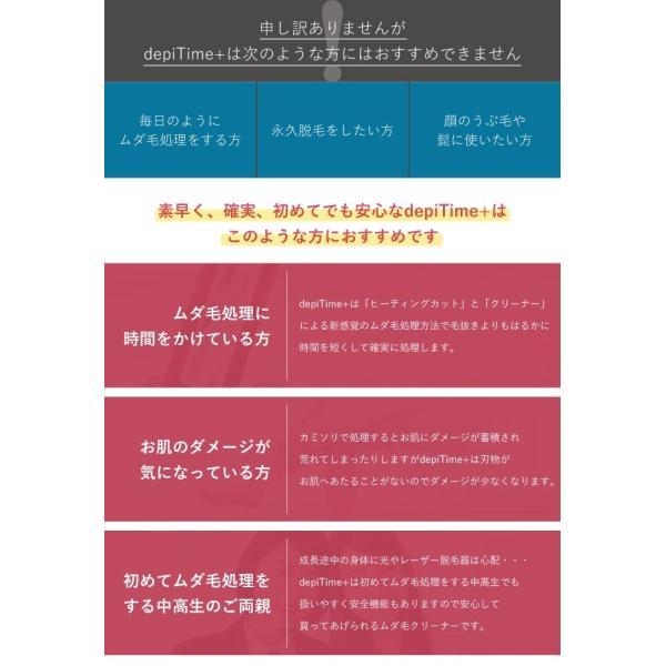 レディースシェーバー 脱毛器 デピタイムプラス depiTime+ 除毛 ムダ毛処理 nanotimeBeauty|405|04