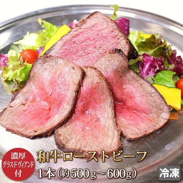 牛肉 ローストビーフ 500g 和牛 roast beef 肉 お肉 牛モモ 赤身 ブロック お中元 お歳暮 贈答 ギフト バーベキュー BBQ お取り寄せ グルメ