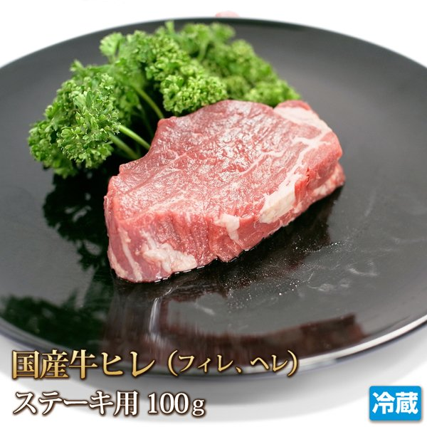 特上国産牛ヒレステーキカット100g[4129][ギフト][お歳暮ご贈答][ご贈答][セール][セルフ父の日]