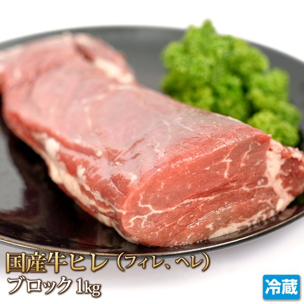 牛肉 ヒレ ブロック 1kg 国産牛 ヘレ フィレ テンダーロイン お中元 贈答 ギフト バーベキュー お取り寄せ グルメ ステーキ STEAK