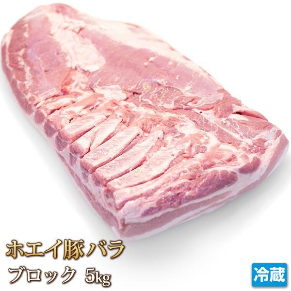 ホエイ(ホエー)[生]豚バラブロック5kg [ギフト][お歳暮ご贈答][ご贈答]