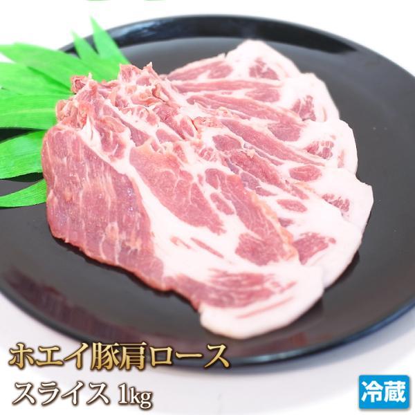 ホエイ(ホエー)[生]豚肩ローススライス1kg [ギフト][お歳暮ご贈答][ご贈答]
