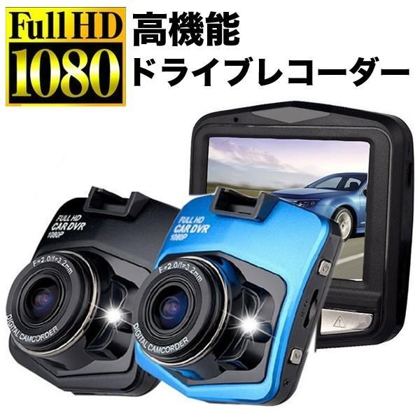 ドライブレコーダー 1080P 2.5インチ 300万画素 フルHD 広角 駐車監視 暗視機能 小型 防犯 送料無料|453402