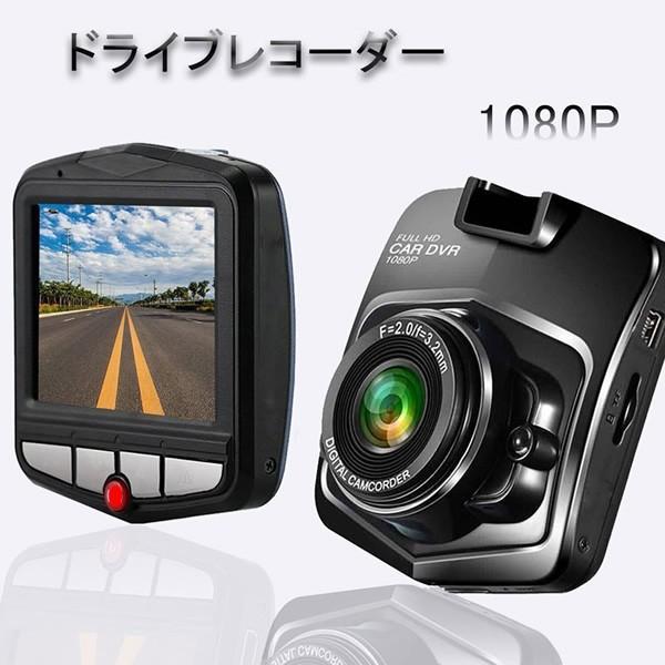 ドライブレコーダー 1080P 2.5インチ 300万画素 フルHD 広角 駐車監視 暗視機能 小型 防犯 送料無料|453402|02