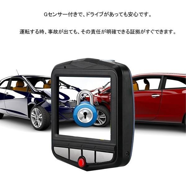 ドライブレコーダー 1080P 2.5インチ 300万画素 フルHD 広角 駐車監視 暗視機能 小型 防犯 送料無料|453402|04