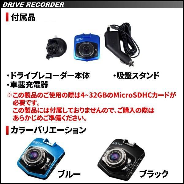 ドライブレコーダー 1080P 2.5インチ 300万画素 フルHD 広角 駐車監視 暗視機能 小型 防犯 送料無料|453402|07