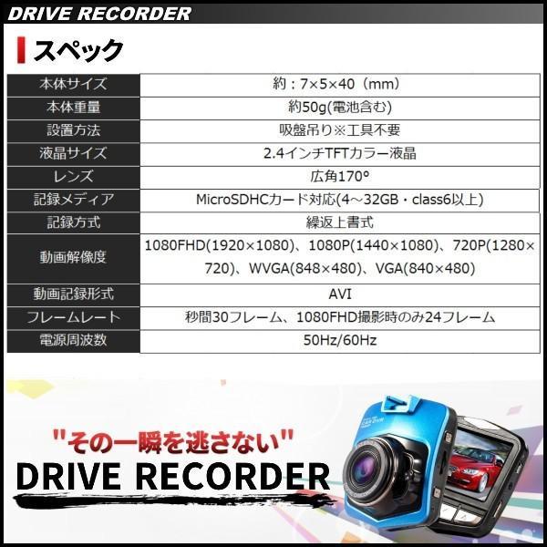 ドライブレコーダー 1080P 2.5インチ 300万画素 フルHD 広角 駐車監視 暗視機能 小型 防犯 送料無料|453402|08