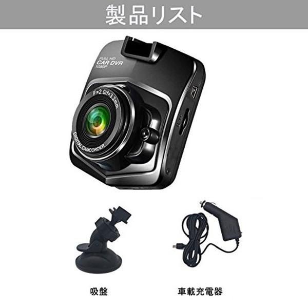 ドライブレコーダー 1080P 2.5インチ 300万画素 フルHD 広角 駐車監視 暗視機能 小型 防犯 送料無料|453402|09