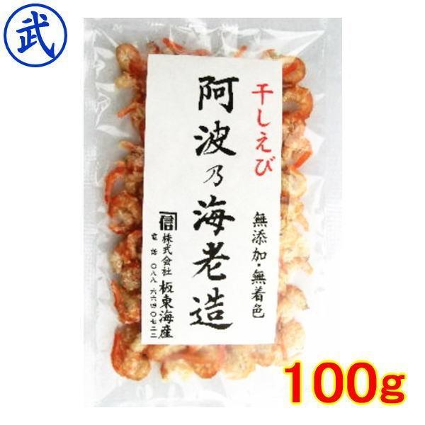 徳島特産・干しエビ1袋(100g)/メール便送料無料  徳島より発送 殻なし干しえび,阿波の海老造|459marutake|02