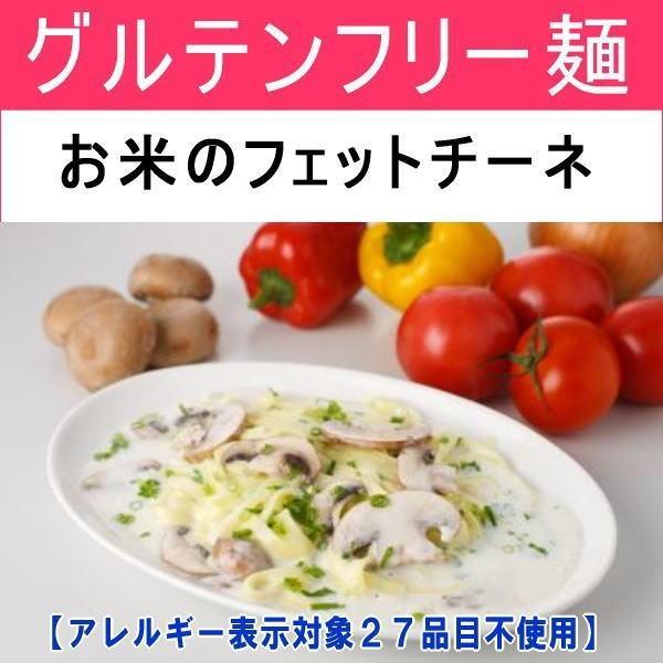 ダイエット米粉麺 小林生麺・お米のフェットチーネ(白米)4袋/メール便送料無料 グルテンフリーヌードル ノンアレルギー