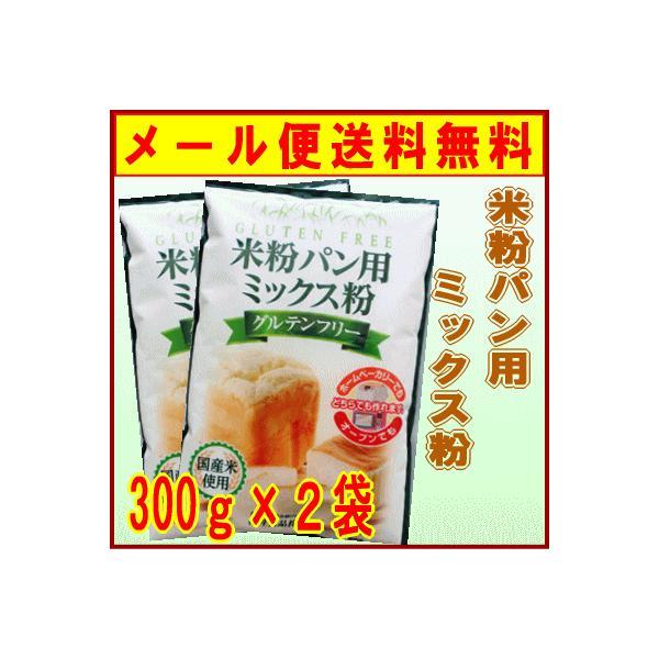 米粉パン用ミックス粉300g 2袋セット/メール便 桜井食品|459marutake