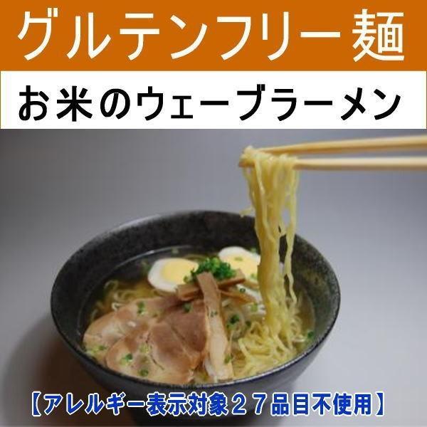 ダイエット米粉麺 小林生麺・お米のウェーブラーメン(白米)4袋/※麺のみの販売です。メール便送料無料 グルテンフリーヌードル ノンアレルギー