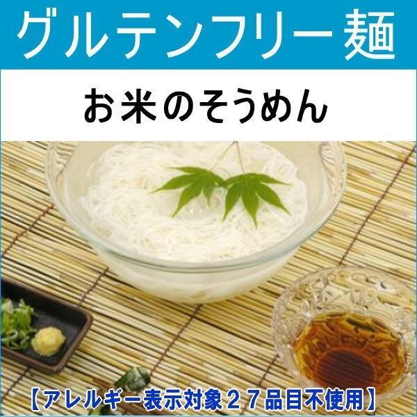 ダイエット米粉麺 小林生麺・お米のそうめん(白米)4袋/メール便送料無料 グルテンフリーヌードル ノンアレルギー