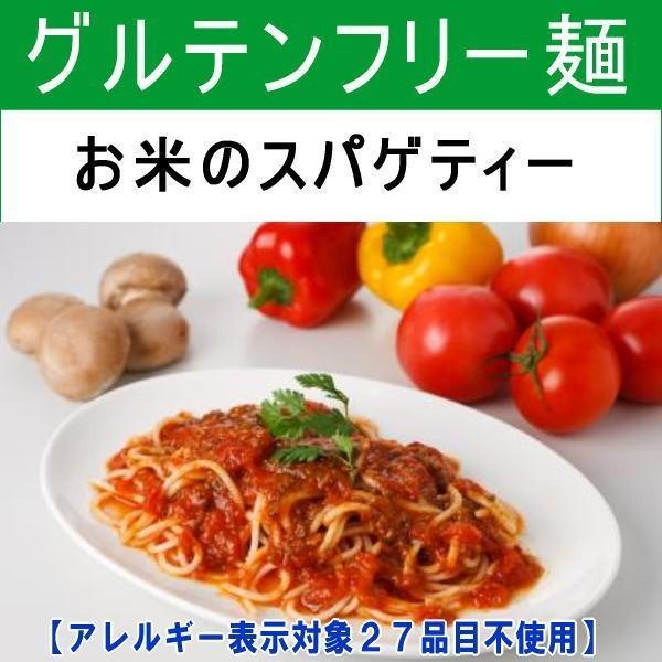 ダイエット米粉麺 小林生麺・お米のスパゲティー(白米)4袋/メール便送料無料 グルテンフリーヌードル ノンアレルギー