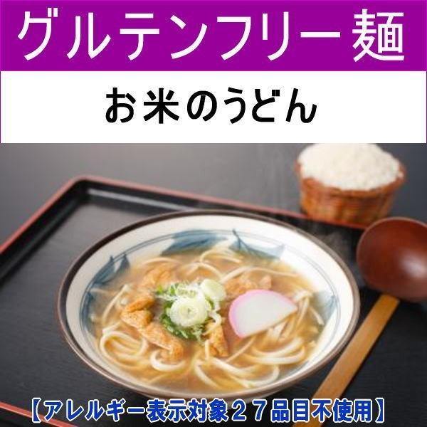 ダイエット米粉麺 小林生麺・お米のうどん(白米)4袋/※麺のみの販売です。メール便送料無料 グルテンフリーヌードル ノンアレルギー