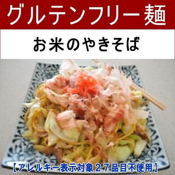 ダイエット米粉麺 小林生麺・お米のやきそば(白米)4袋/メール便送料無料 グルテンフリーヌードル ノンアレルギー ダイエット麺