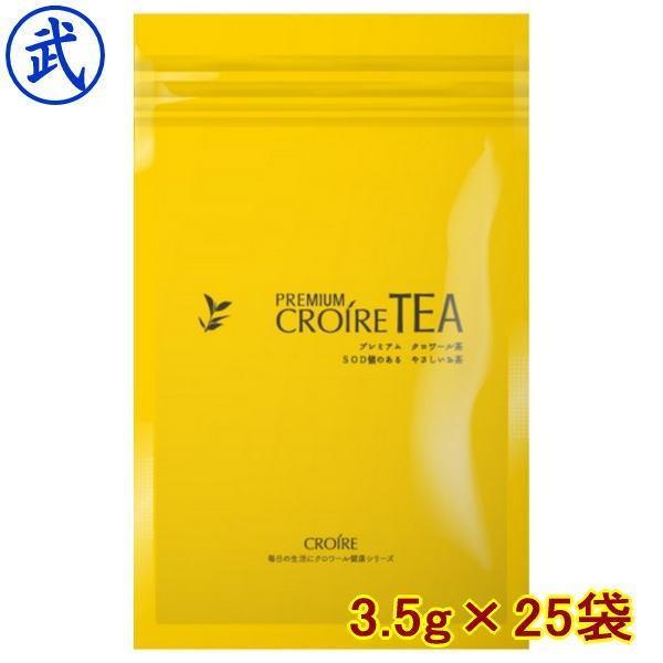 クロワール茶