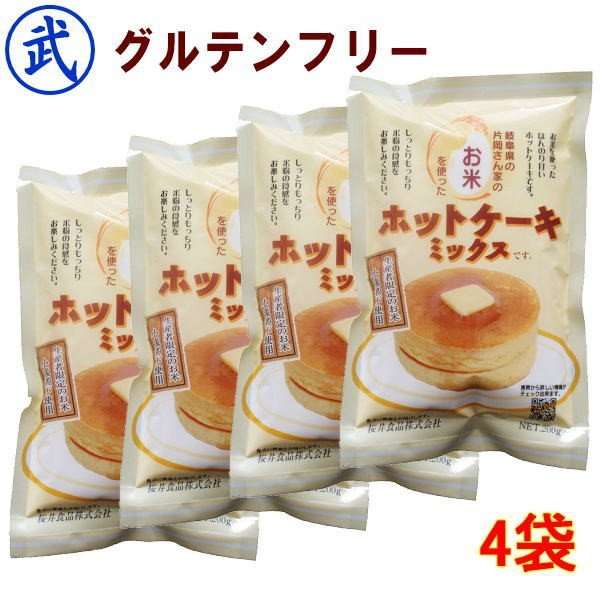 桜井食品・お米を使ったホットケーキミックス200g×4袋/メール便 桜井食品