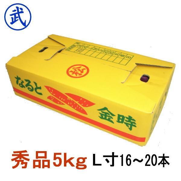 徳島より発送・さつま芋 なると金時 Lサイズ/ 徳島より発送 1箱5kg入り 鳴門金時 サツマイモ さつまいも