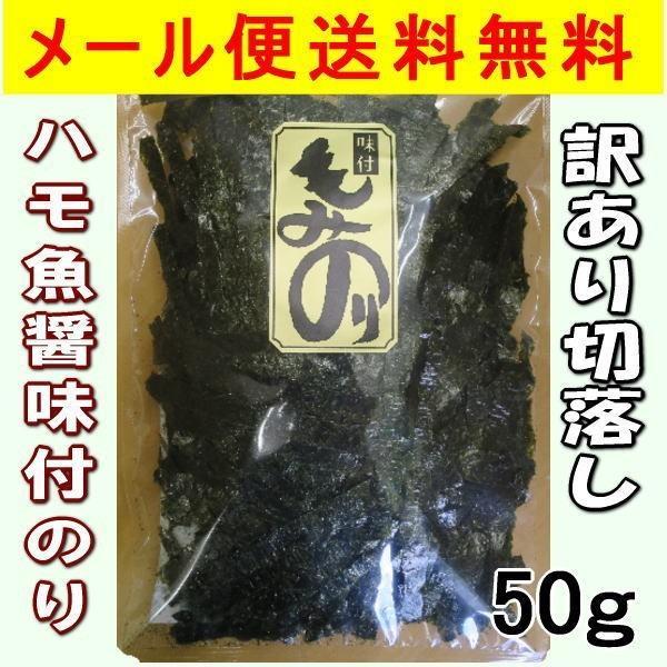 徳島特産・訳あり味付け海苔50g/ 徳島より発送 鱧の魚醤使用 国産  メール便送料無料 459marutake