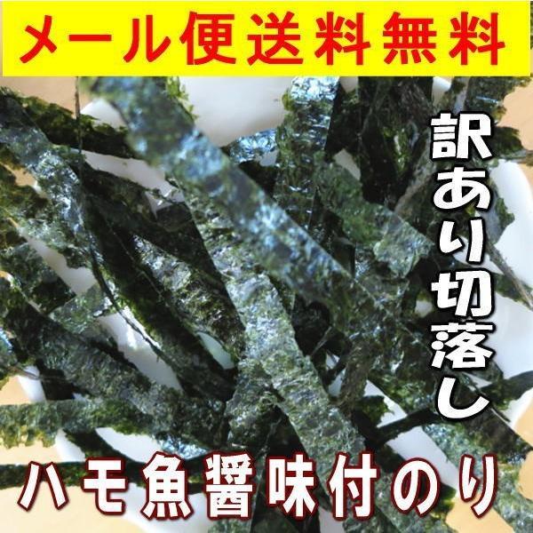 徳島特産・訳あり味付け海苔50g/ 徳島より発送 鱧の魚醤使用 国産  メール便送料無料 459marutake 02