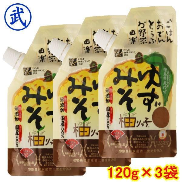 徳島より発送・ゆず味噌(柚りっ子)3袋セット/徳島より発送 メール便無料 ユズみそ 柚子味噌 無添加・徳島産原料使用