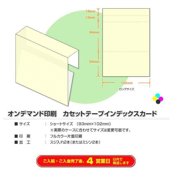 オンデマンド印刷 カセットテープインデックスカード ロングタイプ 片面印刷 300枚