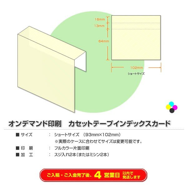 オンデマンド印刷 カセットテープインデックスカード ショートタイプ 片面印刷 400枚