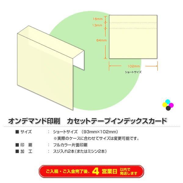 オンデマンド印刷 カセットテープインデックスカード ショートタイプ 片面印刷 450枚
