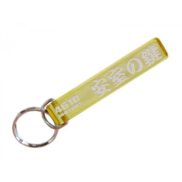 安室の鍵   キーホルダー フック式、オリジナル 安室の鍵   4610MOTORS オリジナル キーホルダー MINI HOTEL K/R  AMURO あむろ アムロ