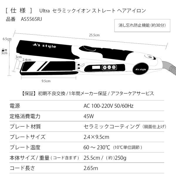 ヘアアイロン ウルトラ Ultra セラミックイオンストレートヘアアイロン|4960|08